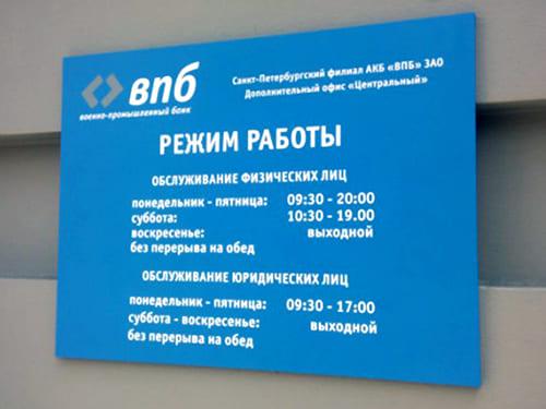 Информационные стенды и таблички
